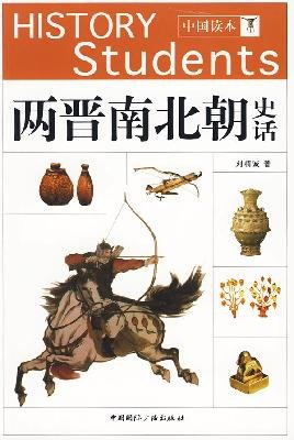 9787507830804: Jin Dynasty History of [Paperback]