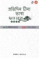 9787507831184: Daily Chinese: Bengali (set of 6 volumes) (with Disc 1) [Hardcover]