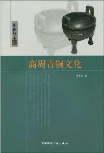 9787507831351: Bronze culture of the Shang and Zhou (Paperback)