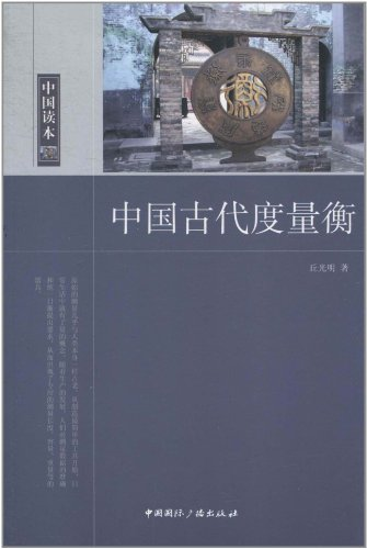 Ancient Chinese Weights and Measures(Chinese Edition): QIU GUANG MING