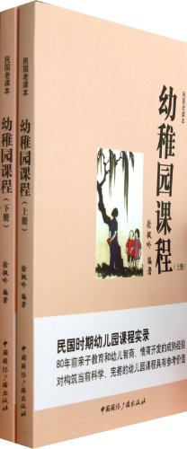 9787507834161: Curriculum for Kindergarten: Old Books of the Republic of China (Book 1 and 2) (Chinese Edition)