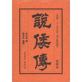 Genuine new book says Japanese pass Hongxing whole of China International Radio Press 29.80(Chinese...