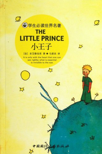 9787507836059: The Little Prince (Chinese Edition)