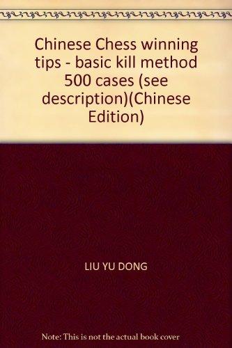 Chinese Chess Winning Tips - basic kill: LIU YU DONG