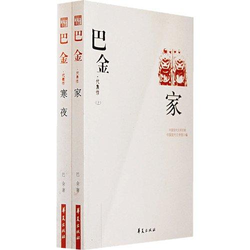 9787508010946: Ba Jin (Zhongguo xian dai wen xue bai jia) (Mandarin Chinese Edition)