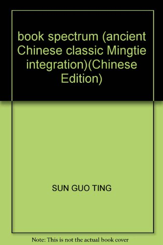 book spectrum (ancient Chinese classic Mingtie integration)(Chinese Edition): SUN GUO TING