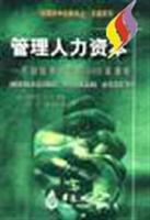 9787508015866: Human Capital Management (HRM to create a new curriculum at Harvard Business School) Harvard Business School Classics Series classic (Chinese Edition)