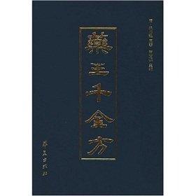 Yao Wang Qian Jin Fang ( Big 16 hardcover )(Chinese Edition): TANG ) SUN SI MIAO YUAN ZHU