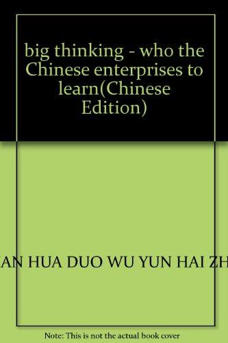 Book tj Chinese companies to whom learning(Chinese Edition): BIAN HUA DUO . WU YUN HAI ZHU