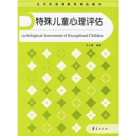 9787508039671: Beijing, teaching quality of higher education: psychological assessment of children with special needs
