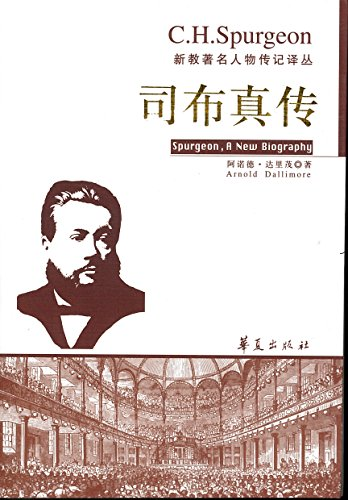 9787508039701: Spurgeon: A New Biography / Translated to Chinese language / Chinese Version / C.H.Spurgeon / Christianity / History / China / Jesus / England / Metropolitan Tabernacle