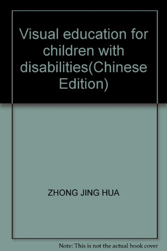 J genuine special education for children with visual disability(Chinese Edition): BU XIANG