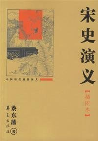 Kingdoms in Chinese History: Song Romance (Illustrated): CAI DONG FAN