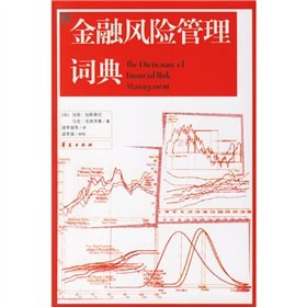 financial risk management Dictionary (Paperback)(Chinese Edition): JIA LI JIA