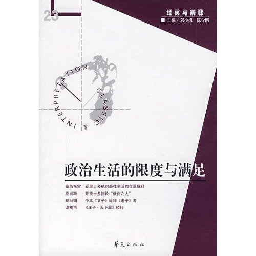 Classic and explain the limits and meet political life : Liu Xiaofeng Chen Shaoming 118(Chinese ...