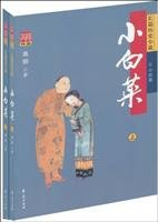 Genuine special Goyang works - historical novels cabbage (Set 2 Volumes) (bjk).(Chinese Edition): ...