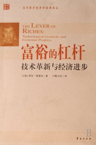 off lever: technological innovation and economic progress(Chinese Edition): MEI)MO JI ER CHEN XIAO ...