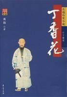 Genuine special Goyang works - historical novel lilac (bjk).(Chinese Edition): GAO YANG ZHU