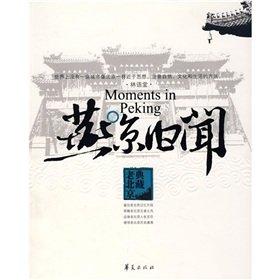 Yanjing old news (paperback): GUO YU BIN