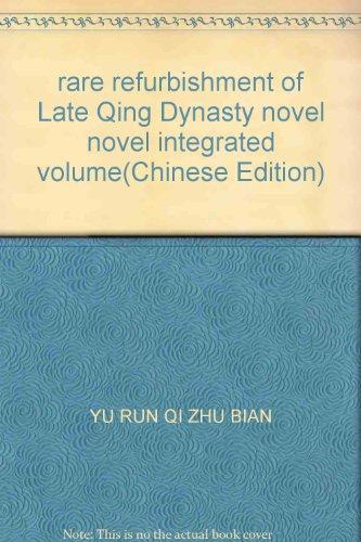 rare refurbishment of Late Qing Dynasty novel: YU RUN QI