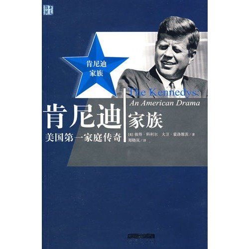 9787508048543: The Kennedys: An American Drama(Chinese Edition)