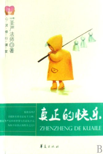 The True Pleasure (1) (Chinese Edition): Sheng Yan Fa
