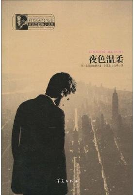 9787508052946: Tender is the Night(Chinese Edition)