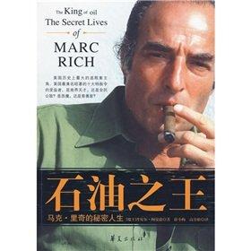 9787508055657: 石油之王:马克·里奇的秘密人生