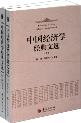 Chinese economics classic anthology (Set 2 Volumes) New Hope [isbn](Chinese Edition): XIN WANG