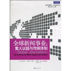 9787508057378: Global Journalism: Critical Issues and the media system(Chinese Edition)