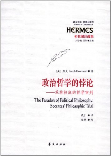 Genuine] paradox of political philosophy: the philosophy of Socrates trial Hao Lan (JacobHowland).(...
