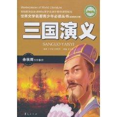 9787508058542: Three Kingdoms (revised) [Paperback]