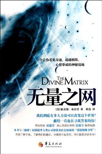 The Divine Matrix (Chinese Edition): mei ) bu