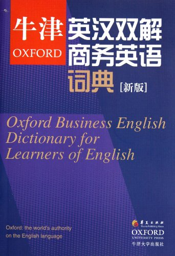 9787508060217: Oxford Business English Dictionary for Learners of English (New Edition) (Chinese Edition)