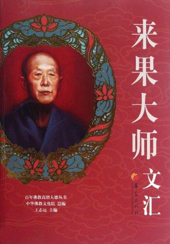 Anthology of Laiguo (Chinese Edition): Lai Guo