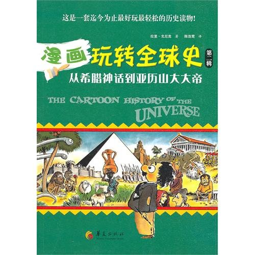 Comic Fun Global History ( Series 2 ) : from Greek mythology to Alexander the Great(Chinese Edition...