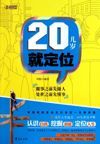 9787508062792: Know Your Position in Your 20s (Chinese Edition)