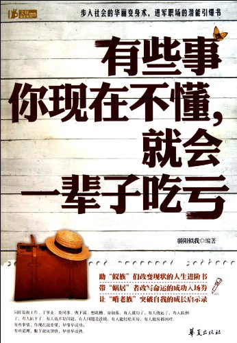 9787508062860: Something You Have to Know Now (Chinese Edition)