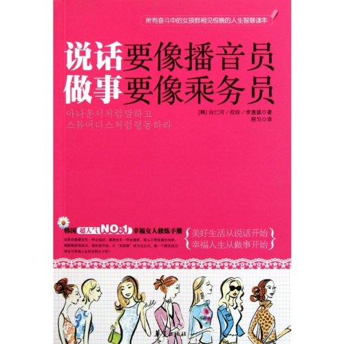 9787508064703: Speak Like The Announcer, Work Like The Flight Attendant (Chinese Edition)