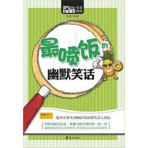 9787508065632: The Most Amusing Jokes (Chinese Edition)