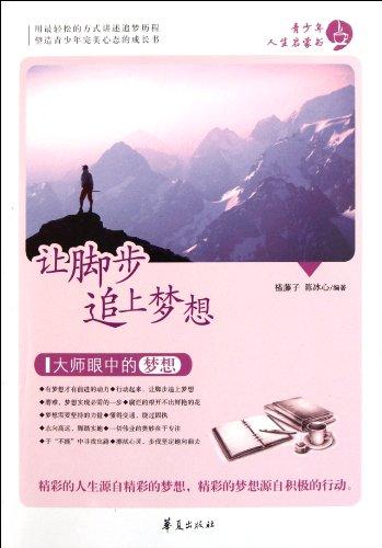 Catch up with Dream--Dream in the Eyes: Ke Teng Zi