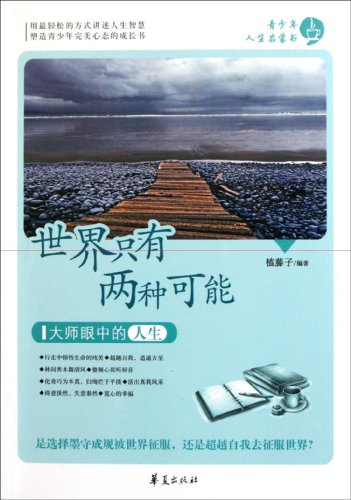 The world's only two possibilities(Chinese Edition): KE TENG ZI