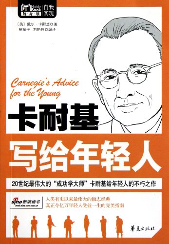 Carnegie wrote MBook young players read : MEI ) DAI