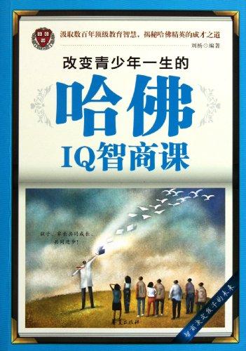 Change Young People's Life at Harvard (Chinese Edition): liu yang