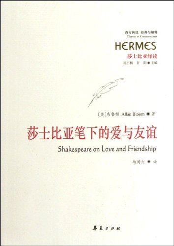 9787508067629: Shakespeare on Love and Friendship (Chinese Edition)
