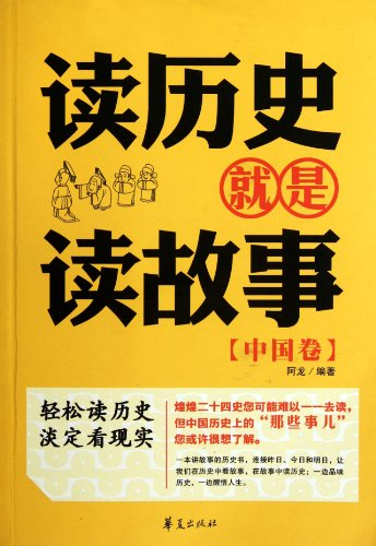 9787508067827: Read The History Like Reading StoriesChinese History Part (Chinese Edition)