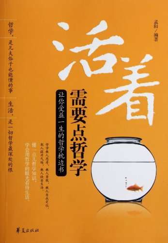 9787508067834: Learn Some Philosophy in Your Life- The Philosophy Pillow Book That Will Benefit You Your Whole Life (Chinese Edition)