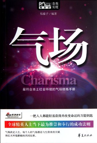 Gas field(Chinese Edition): KE TENG ZI