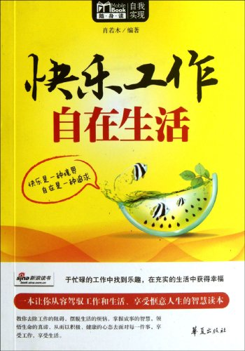 Happy. comfortable life(Chinese Edition): XIAO RUO MU