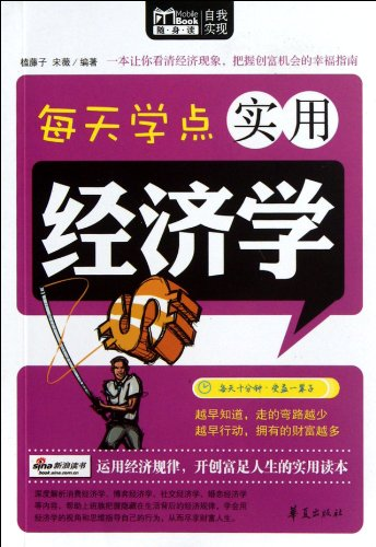 Learn practical economics(Chinese Edition): KE TENG ZI.
